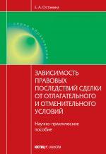 скачать книгу Зависимость правовых последствий сделки от отлагательного и отменительного условий автора Елена Останина