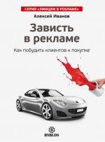 скачать книгу Зависть в рекламе. Как побудить клиентов к покупке автора Алексей Иванов