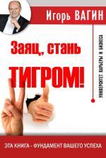 скачать книгу Заяц, стань тигром! автора Игорь Вагин