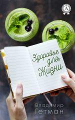 скачать книгу Здоровье для жизни автора Владимир Гетман