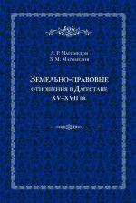 скачать книгу Земельно-правовые отношения в Дагестане XV–XVII вв. автора Арсен Магомедов