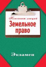 скачать книгу Земельное право автора Илья Петров