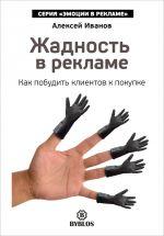 скачать книгу Жадность в рекламе. Как побудить клиентов к покупке автора Алексей Иванов