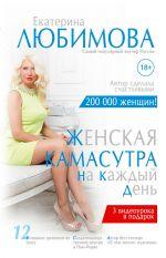 скачать книгу Женская камасутра на каждый день автора Екатерина Любимова