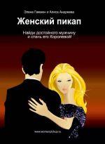 скачать книгу Женский пикап. Как найти достойного мужчину и стать его Королевой автора Элена Гамаюн