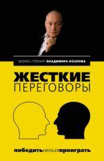 скачать книгу Жесткие переговоры: победить нельзя проиграть автора Владимир Козлов