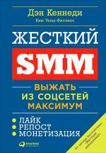 скачать книгу Жесткий SMM: Выжать из соцсетей максимум автора Дэн Кеннеди