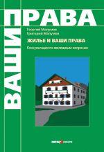 скачать книгу Жилье и ваши права: консультации по жилищным вопросам автора Георгий Малумов