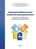 скачать книгу Жилищно-коммунальное хозяйство муниципалитета: состояние, проблемы, тарифное регулирование автора Тамара Ускова