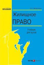 скачать книгу Жилищное право автора Елена Филиппова
