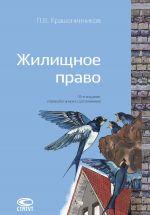 скачать книгу Жилищное право автора Павел Крашенинников