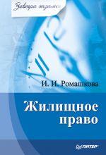 скачать книгу Жилищное право автора Ирина Ромашкова