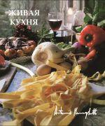скачать книгу Живая кухня автора Антонио Менегетти
