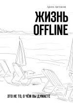 скачать книгу Жизнь offline. Это нето, очём вы думаете автора Арсен Аветисов