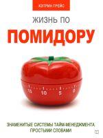 скачать книгу Жизнь по помидору. Знаменитые системы тайм-менеджмента простыми словами автора Кэтрин Грейс