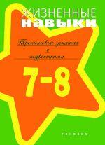 скачать книгу Жизненные навыки. Тренинговые занятия с младшими подростками (7–8 классы) автора А. Крыжановская