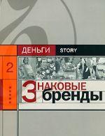 скачать книгу Знаковые бренды автора Александр Соловьев