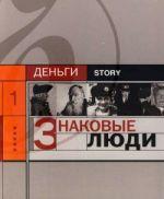 скачать книгу Знаковые люди автора Александр Соловьев