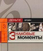 скачать книгу Знаковые моменты автора Александр Соловьев