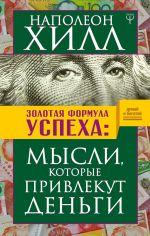 скачать книгу Золотая формула успеха. Мысли, которые привлекут деньги автора Наполеон Хилл
