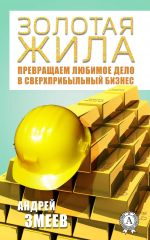 скачать книгу Золотая жила автора Андрей Змеев