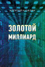 скачать книгу Золотой миллиард автора Алексей Кузилин