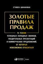 скачать книгу Золотые правила продаж: 75 техник успешных холодных звонков, убедительных презентаций и коммерческих предложений, от которых невозможно отказаться автора Стивен Шиффман