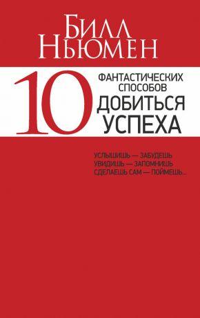 обложка книги 10 фантастических способов добиться успеха автора Билл Ньюмен