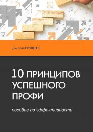 обложка книги 10 принципов успешного профи. Пособие поэффективности автора Дмитрий Ерофтеев