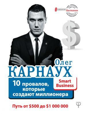 обложка книги 10 провалов, которые создают миллионера. Путь от $500 до $1000000 автора Олег Карнаух