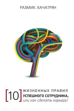 обложка книги 10 Жизненных правил Успешного сотрудника, или как сделать Карьеру! автора Размик Хачатрян