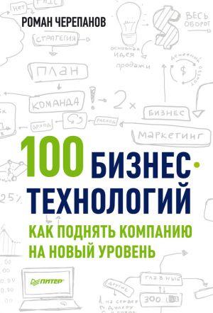 обложка книги 100 бизнес-технологий: как поднять компанию на новый уровень автора Роман Черепанов