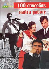 обложка книги 100 cпособов найти работу автора Глеб Черниговцев