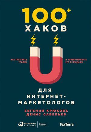 обложка книги 100+ хаков для интернет-маркетологов: Как получить трафик и конвертировать его в продажи автора Денис Савельев