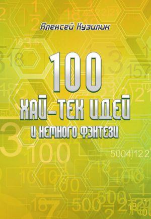 обложка книги 100 хай-тек идей и немного фэнтези автора Алексей Кузилин