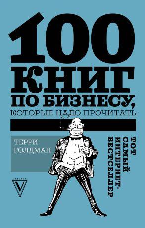 обложка книги 100 книг по бизнесу, которые надо прочитать автора Терри Голдман