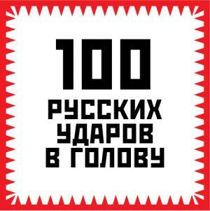 обложка книги 100 русских ударов в голову автора Игорь Гришин