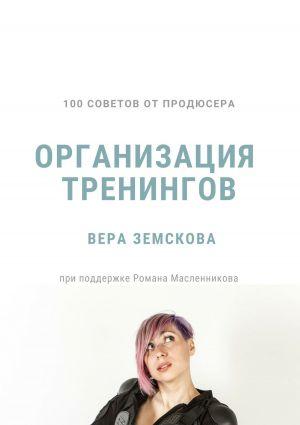 обложка книги 100 советов от продюсера. Организация тренингов автора Вера Земскова