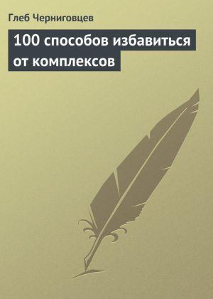 обложка книги 100 способов избавиться от комплексов автора Глеб Черниговцев