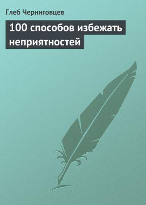 обложка книги 100 способов избежать неприятностей автора Глеб Черниговцев
