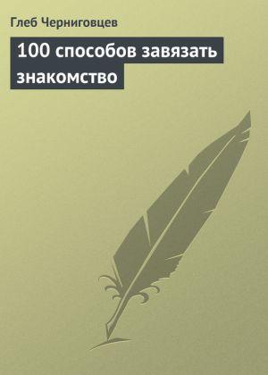 обложка книги 100 способов завязать знакомство автора Глеб Черниговцев