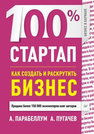 обложка книги 100% стартап. Как создать и раскрутить бизнес автора Андрей Парабеллум