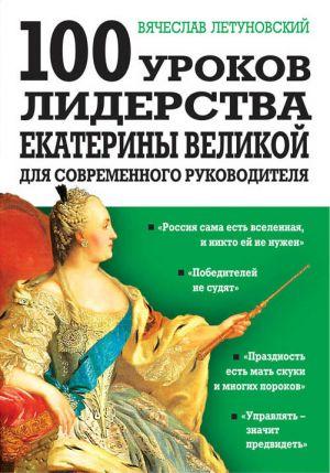 обложка книги 100 уроков лидерства Екатерины Великой для современного руководителя автора Вячеслав Летуновский