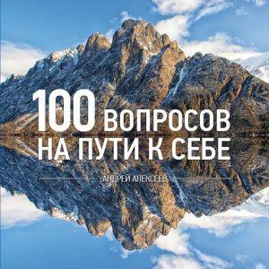 обложка книги 100 вопросов автора Андрей Алексеев