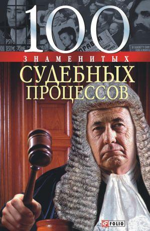 обложка книги 100 знаменитых судебных процессов автора Валентина Скляренко