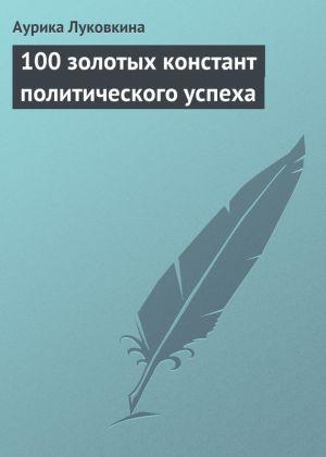 обложка книги 100 золотых констант политического успеха автора Аурика Луковкина