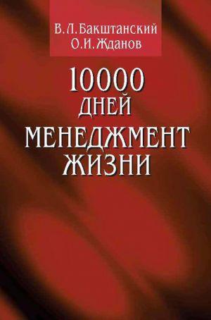 обложка книги 10000 дней. Менеджмент жизни автора В. Бакштанский