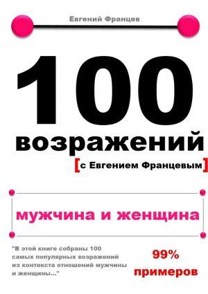 обложка книги 100возражений. мужчина иженщина автора Евгений Францев