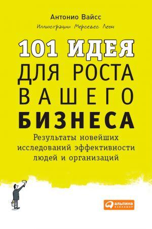 обложка книги 101 идея для роста вашего бизнеса. Результаты новейших исследований эффективности людей и организаций автора Антонио Вайсс