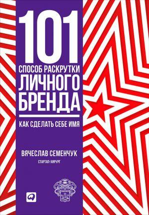 обложка книги 101 способ раскрутки личного бренда. Как сделать себе имя автора Вячеслав Семенчук